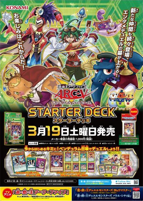 yugioh gagaga deck 2016 遊戯王ocg スターターデッキ2016 ザ ダーク イリュージョン などが予約開始 商品情報 収録カード情報