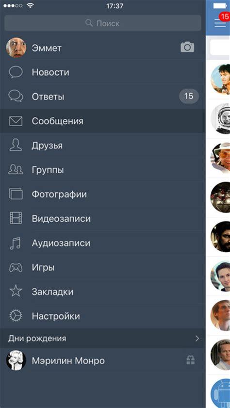 Скачать старую версию приложения вк на айфон