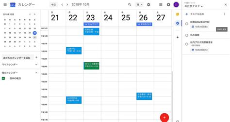 Google カレンダー ログイン