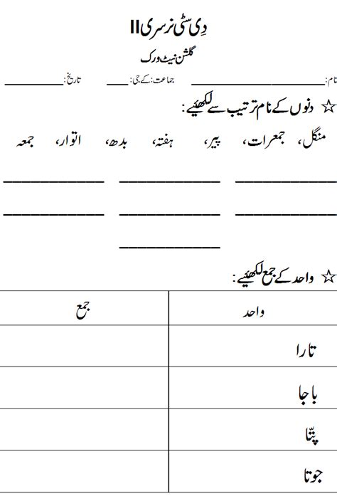 printable worksheets 187 urdu worksheets for grade 1