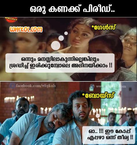 malayalam school life jokes classroom fun troll malayalam