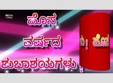 Kannada New Year Greetings Free Download Happy New Year
