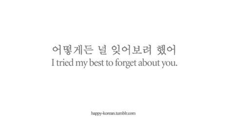 korean love quotes quotesgram