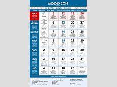 Telugu Calendar 2014 PDF Download with Festivals