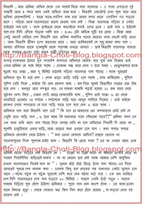 Sex Story Choti Bangla Porn Pic