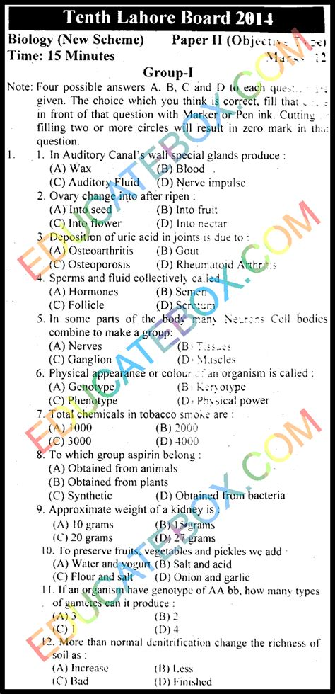 paper  class biology lahore board  english