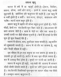 Pollution in marathi language essay