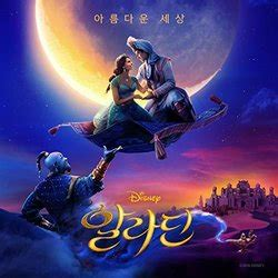 Film Music Site Aladdin: Whole New World Soundtrack