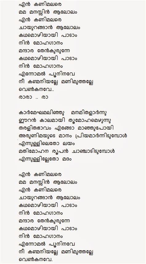 Malayalam Lyrics Blog: Phillips and the Monkey Pen en ...