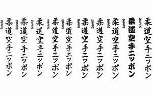 Japanisches Zeichen Für Glück : schriftarten f r kampfsport bestickungen mit asiatischen japanischen schriftzeichen ~ Orissabook.com Haus und Dekorationen