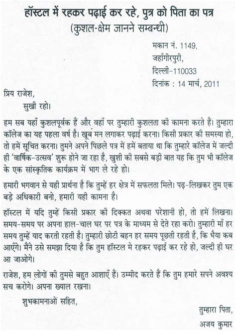 letter  hindi format top  application essay dos
