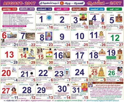 Tamil 2019 Calendar Panchangam 2017 Hindu Panchang 2017 Autos Post