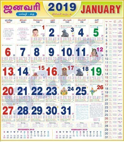 tamil monthly calendar full panjagam details manufacturer