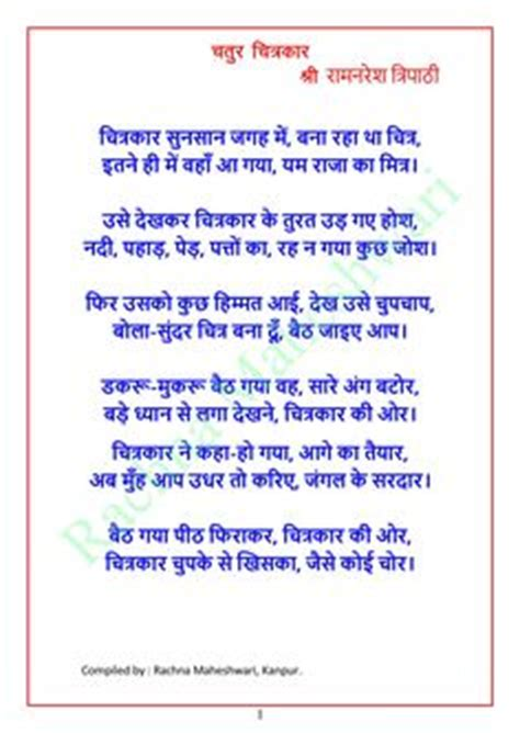 funny poems  hindi  class  places  visit funny