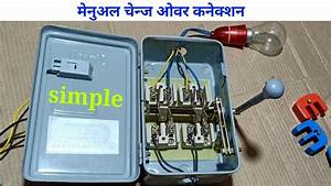 Electric Manual Changeover Switch Connection  U0964 U0964 Ewc  U0964 U0964 Jan