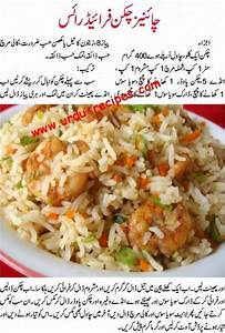 chinese egg fried rice recipe in urdu