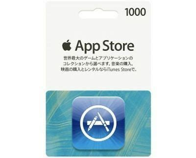 The banknotes of the japanese yen are part of the physical form of japan's currency. iTunes Gift Card 1000 ¥ Yen JAPAN Apple | App Store Key ...