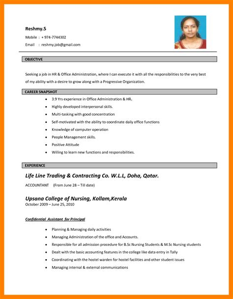 Cv Application Template by 7 Cv Format Pdf For Theorynpractice