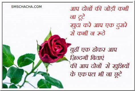 happy anniversary sms  hindi happy anniversary anniversary wishes  friends anniversary