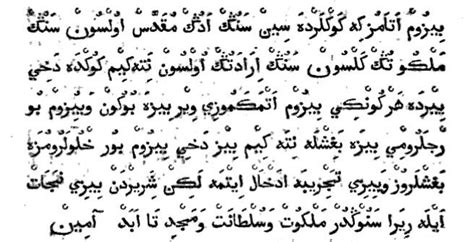 Ottoman Turkish Language by Cool Images Ottoman Turkish Language
