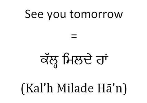 tomorrow  punjabi