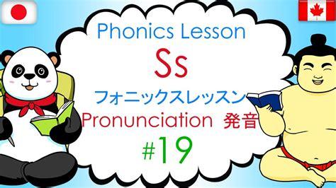 Phonics Lesson #19 Ss フォニックスレッスン  Ssの発音 Youtube