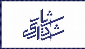 Shahriar  Iran