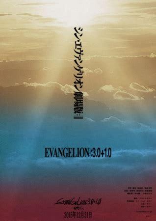 evangelion 3 0 1 0 pictures myanimelist net