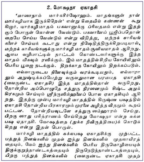 kaisika puranam story in tamil pdf