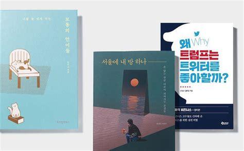 7월에 읽기 좋은 책 책 책 엘르코리아 Elle Korea