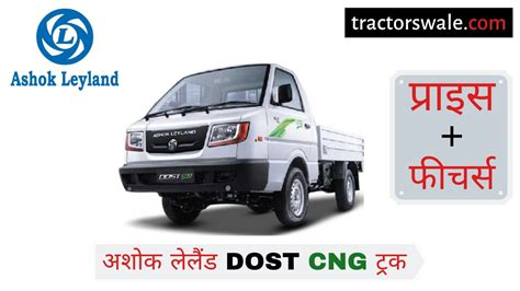 ashok leyland dost cng india specs offers