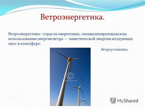 Понятие и сущность ветроэнергетики Ветровые электростанции мира и России
