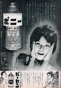 Lost In Translation  Japanese Advertising In The 1960s-80s