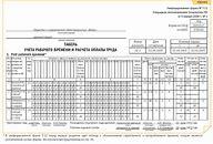 образец заполнения регистрации трудового договора с гражданами белоруссии от ооо