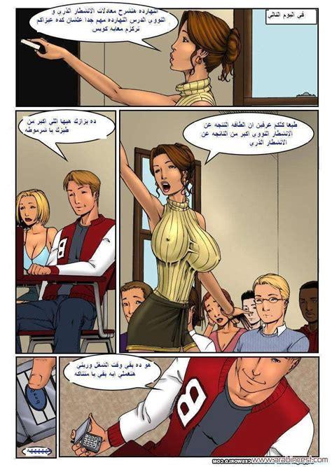 قصص سكس مصورة علي ومدرسة الفيزياء محارم عربي