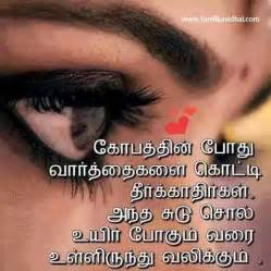 88 best tamil quotes images on pinterest mornings