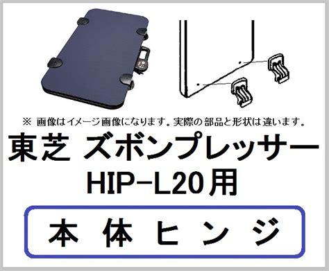 東芝 ズボンプレッサー Hipl20用 本体ヒンジ 家電の修理部品・補修部品・パーツ販売(panasonic