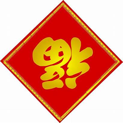 Character Fu Chinese Clipart Luck Symbol Words