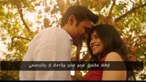 Visiri Lyrics Video  Enai Noki Paayum Thotta Youtube