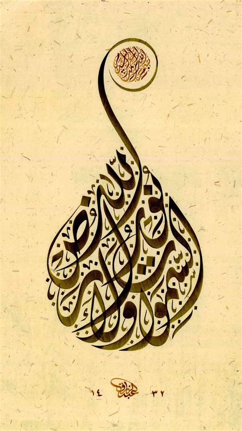 This app consist of many varieties of calligraphy wallpaper design. Best Islamic Wallpaper for 5 inch Mobile Phone 3 of 7 - Allah and Bismillah Calligraphy - HD ...