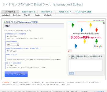 Sitemapxml Editor の評価・使い方  フリーソフト100