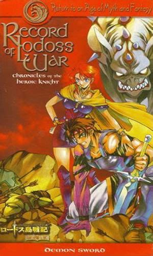 Record of Lodoss Wars...