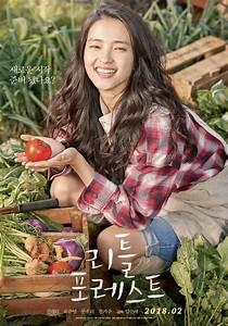 Little Forest (Korean Movie - 2017) - 리틀 포레스트 @ HanCinema ...  Little