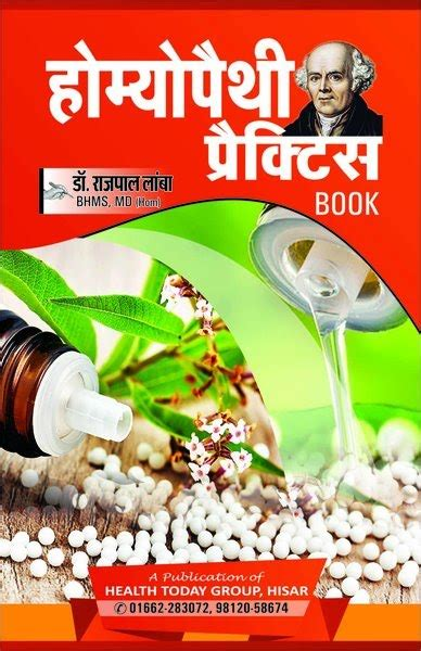 free homeopathic books in hindi pdf,minerva homeopathic