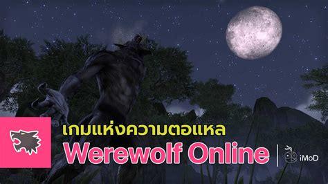 werewolf  iphonemod
