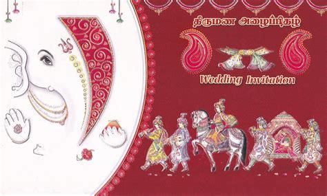 Wedding Cards Indian Wedding Cards Design Modern indian