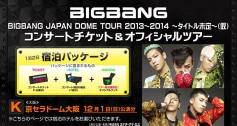 Bigbang Japan Dome Tour 2013~2014 ~タイトル未定~(仮) 宿泊パッケージ / H