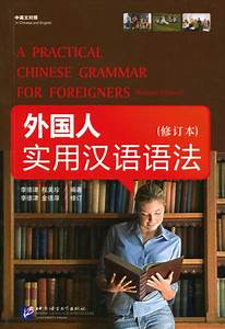 A Practical Chinese Grammar For Foreigners  Revised