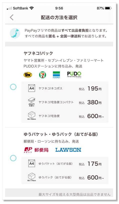 Paypay フリマ 発送 方法