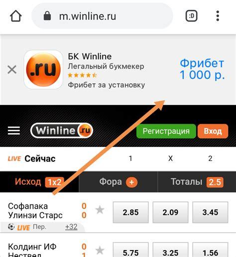 Винлайн ру букмекерская контора скачать приложение